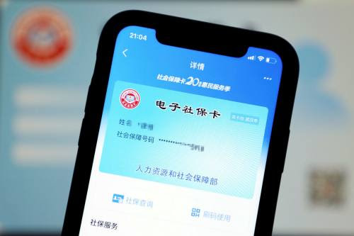 A smart phone displays Alipay's electronic social security card interface